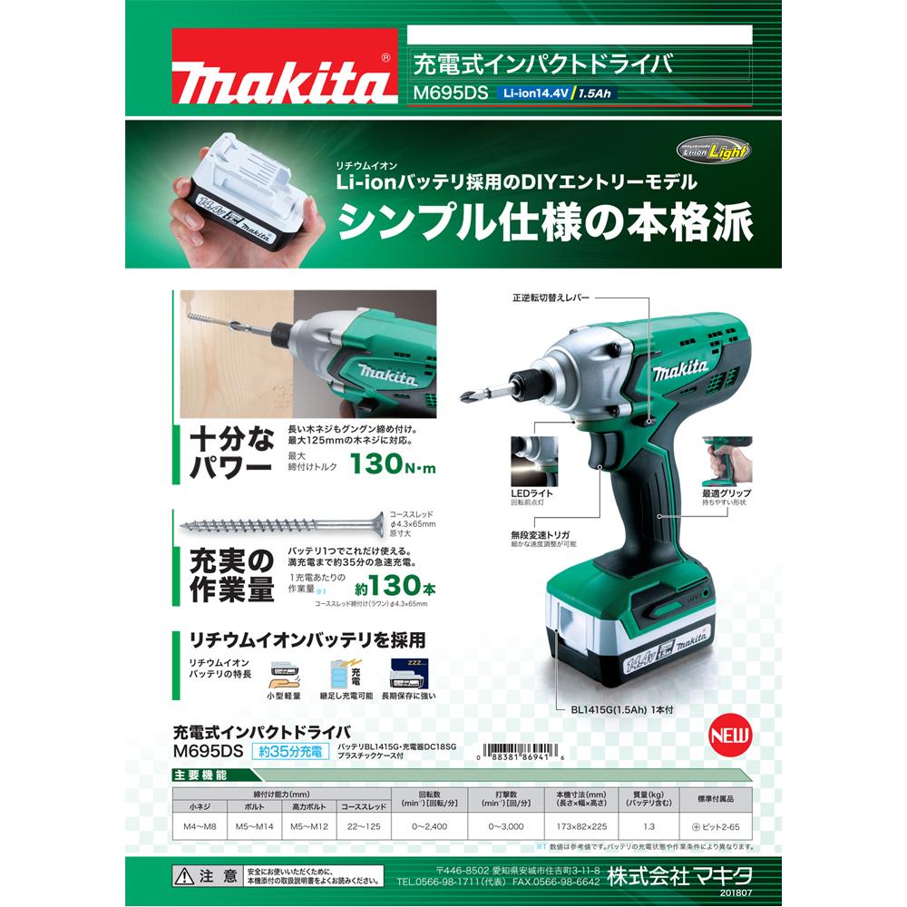 マキタ 充電インパクトドライバー 14.4V M695DS