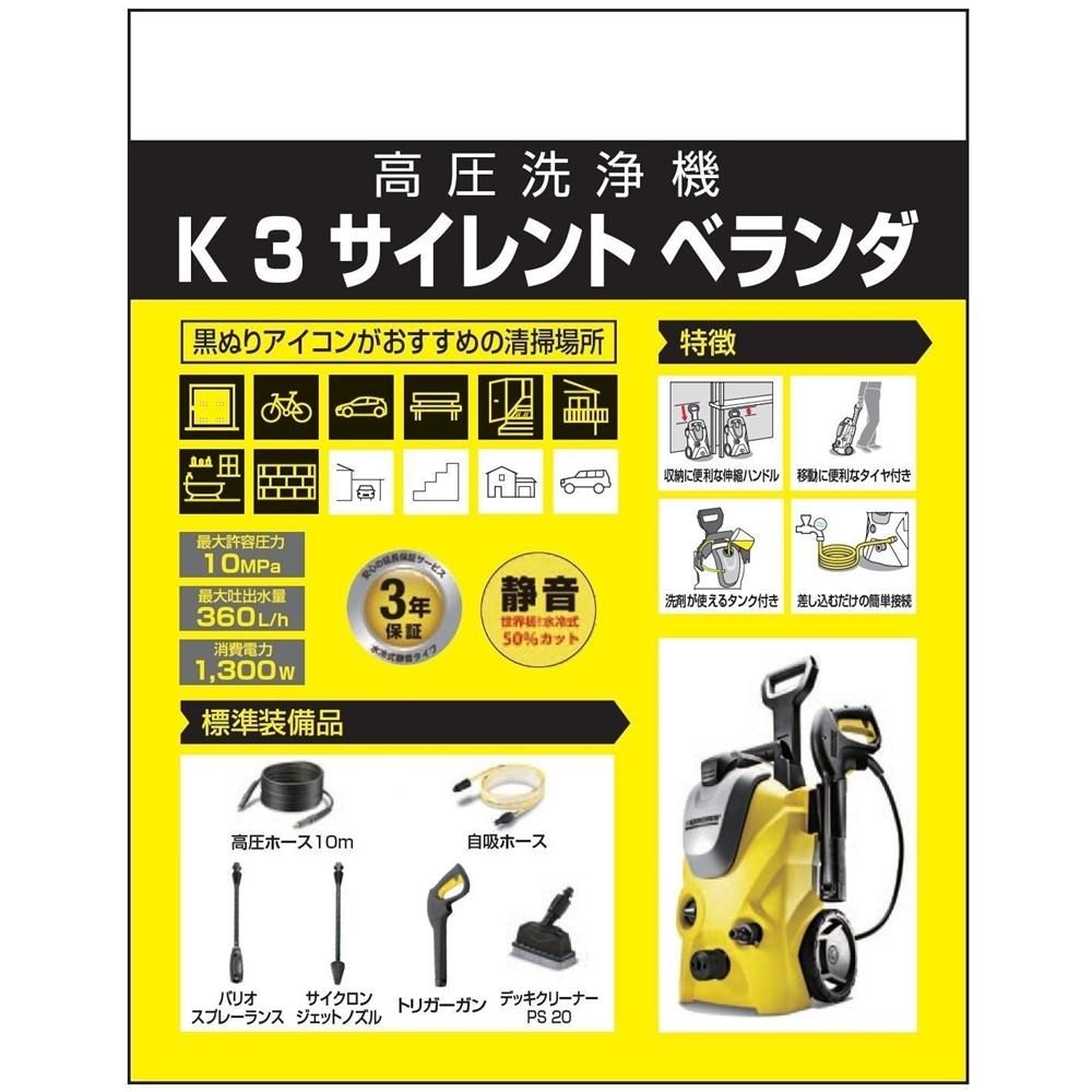 KARCHER(ケルヒャー) ケルヒャー 高圧洗浄機K3 サイレント ベランダ (60Hz西日本地区用) 1.601-449.0