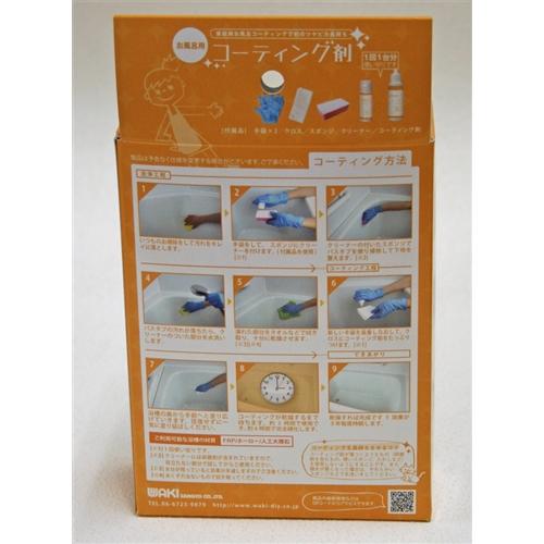 お風呂用コーティング剤 CTG004 45ml