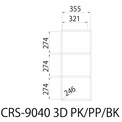 シャローゼ CRS−9040 3D BK