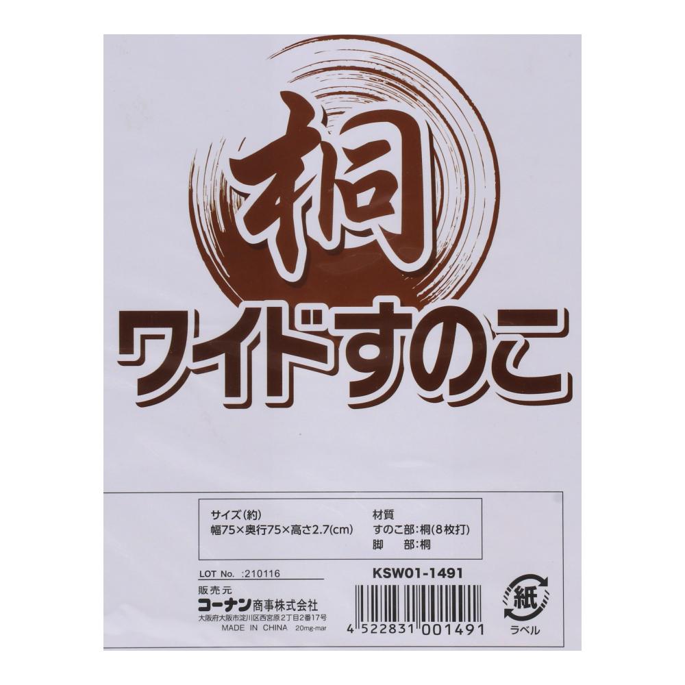桐すのこワイド KSW01−1491