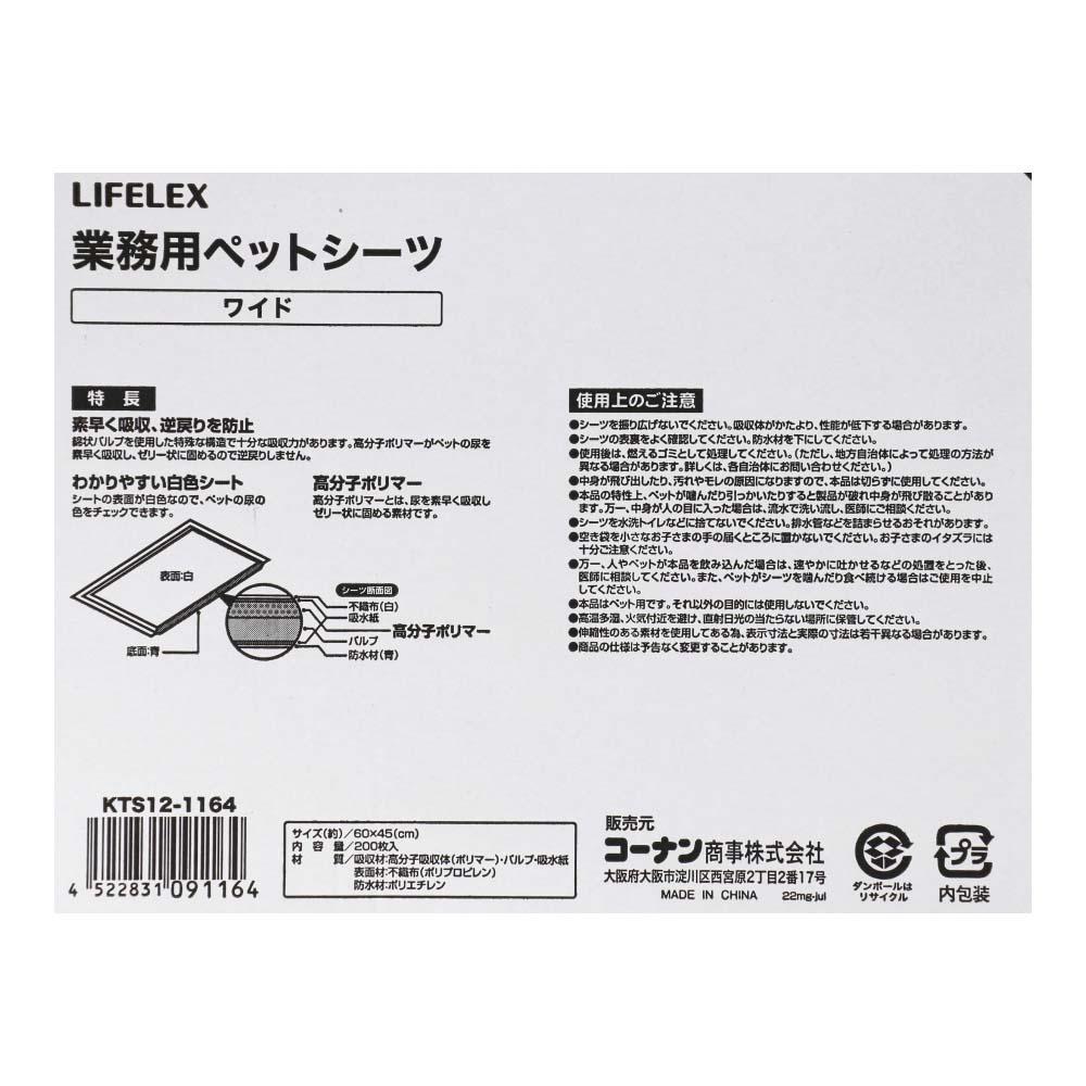 業務用ペットシーツ  ワイド 200枚(100枚×2袋)