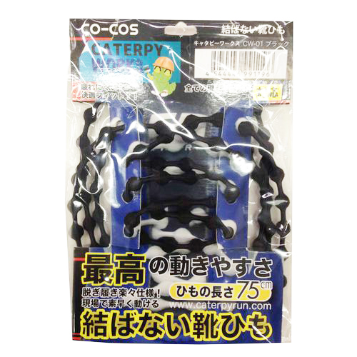 力王 キャタピワークス CW-01 F ブラック