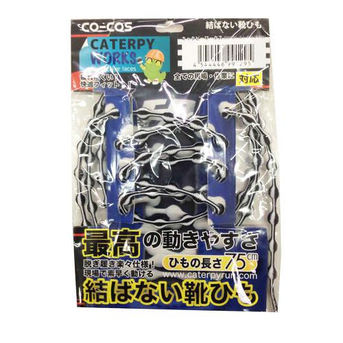 力王 キャタピワークス CW-01 F ホワイト&ブラック