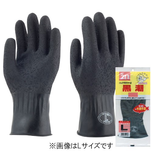 東和コーポレーション 黒潮 211 M ブラック