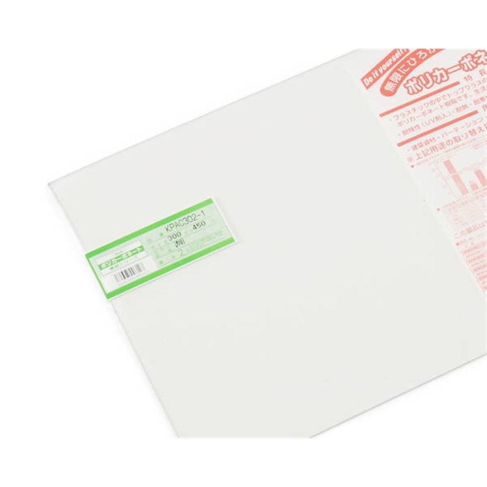 KPAC302−1 ポリカーボネート板 透明 300×450×2