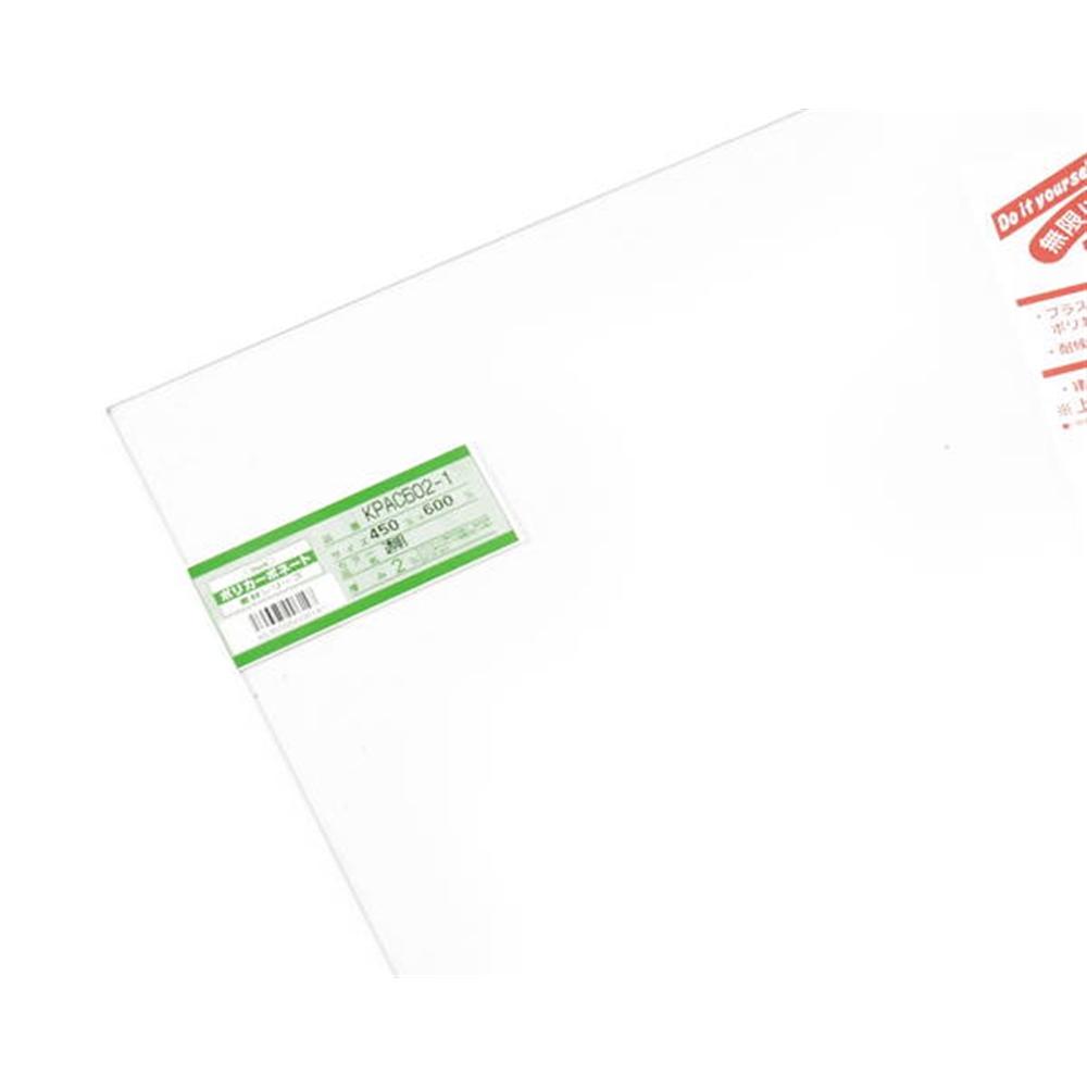 KPAC602−1 ポリカーボネート板 透明 450×600×2