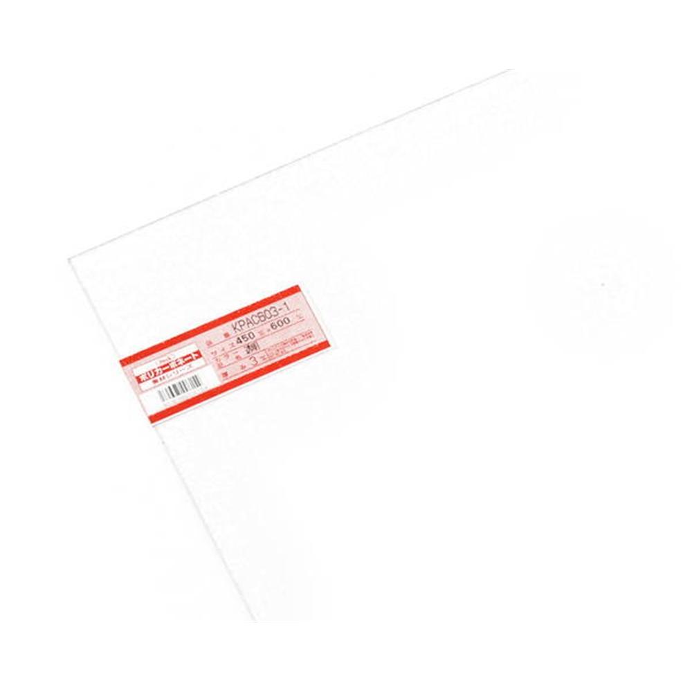 KPAC603−1 ポリカーボネート板 透明 450×600×3