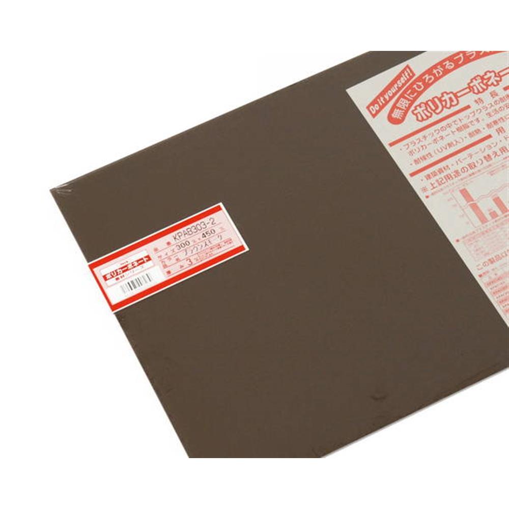 KPAB303−2 ポリカーボネート板 Bスモーク 300×450×3