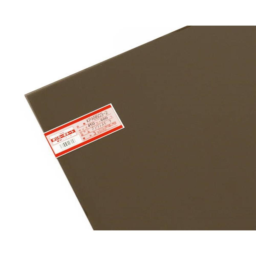 KPAB603−2 ポリカーボネート板 Bスモーク 450×600×3