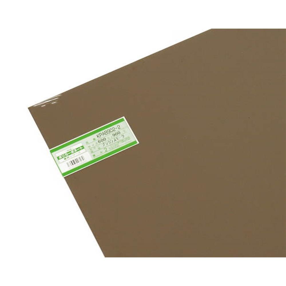 KPAB902−2 ポリカーボネート板 Bスモーク 600×900×2