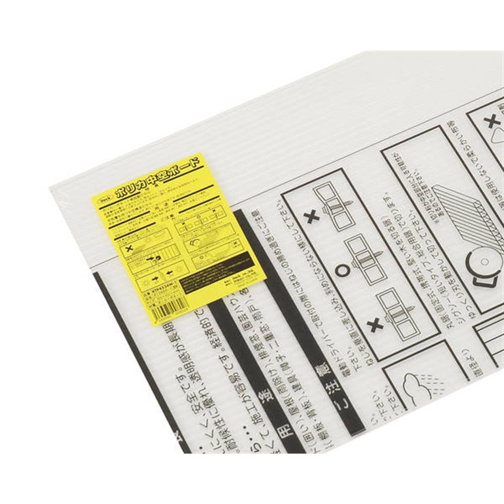 KTP4534W−1ポリカボード 透明 4X300X450mm