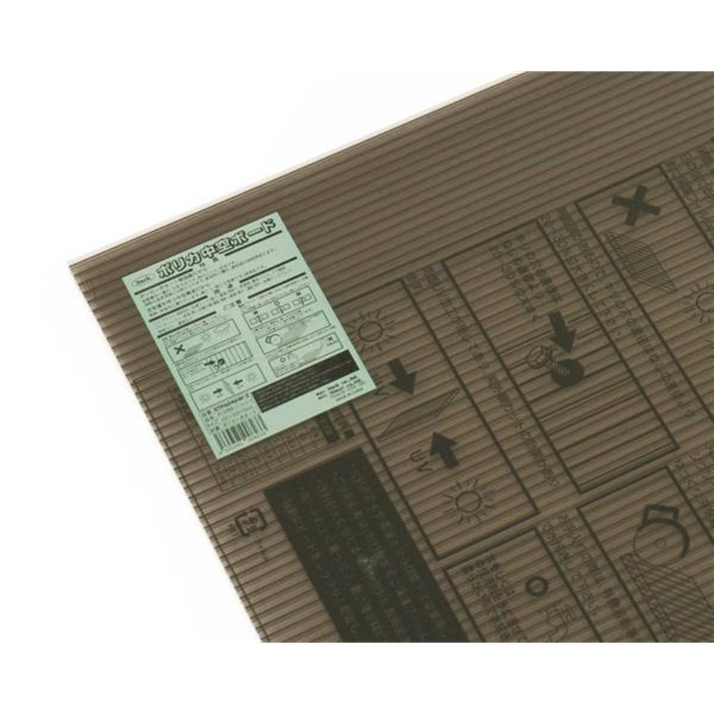 KTP6046W−2 ポリカ中空ボード450×600×6ブラウンスモーク
