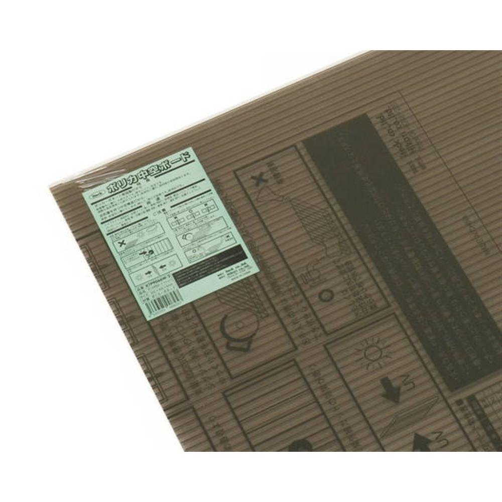 KTP9066W−2 ポリカ中空ボード600×900×6 ブラウンスモーク