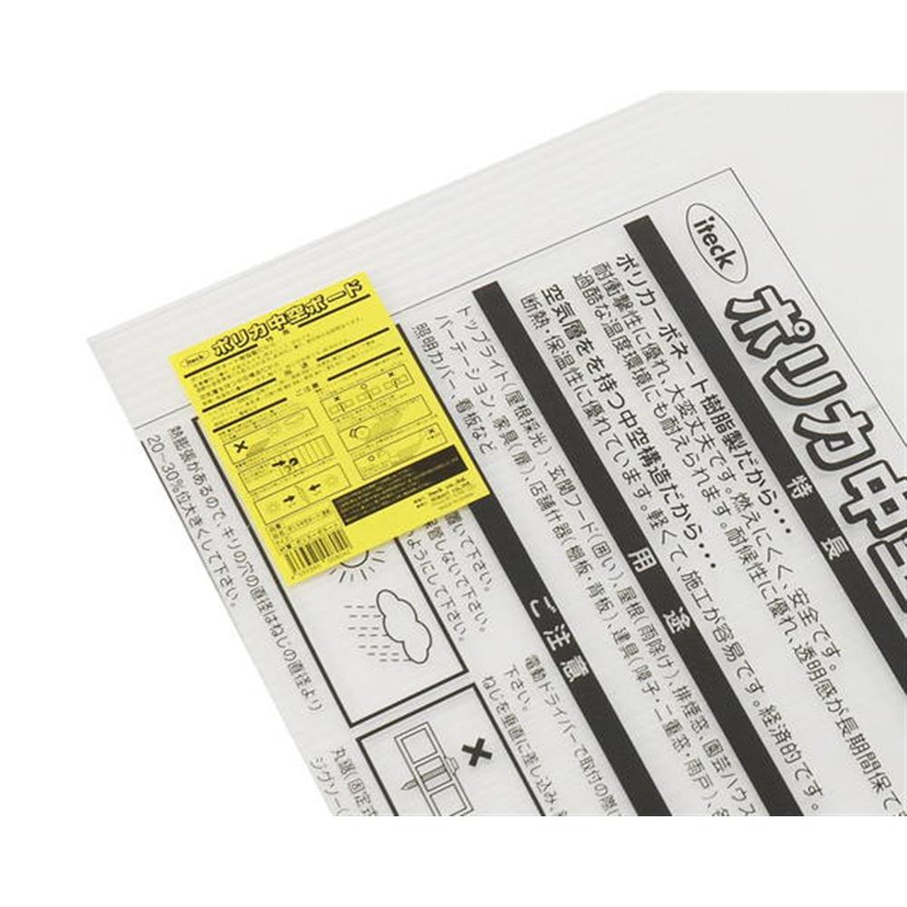KTP940W−1 ポリカ中空ボード450×900×4透明2枚入