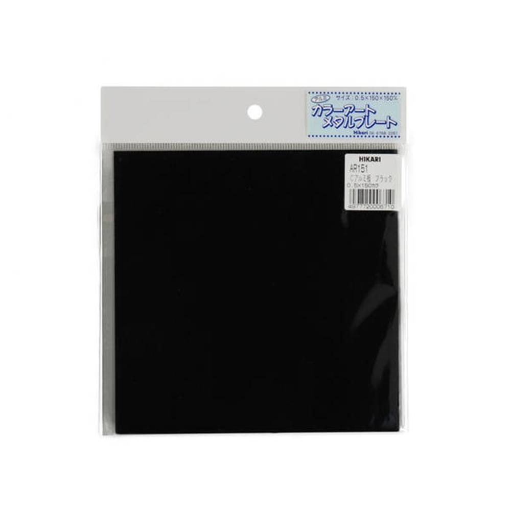AR151 Cアルミ板150角 ブラック 0.5X150X150mm