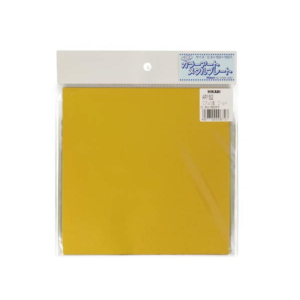 AR152 Cアルミ板150角 ゴールド 0.5X150X150mm