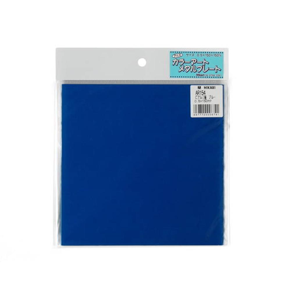 AR154 Cアルミ板150角 ブルー 0.5X150X150mm