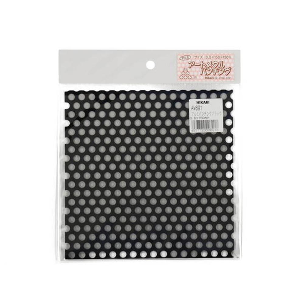 AW691 Cアルミパンチング ブラック 0.5X150X150mm