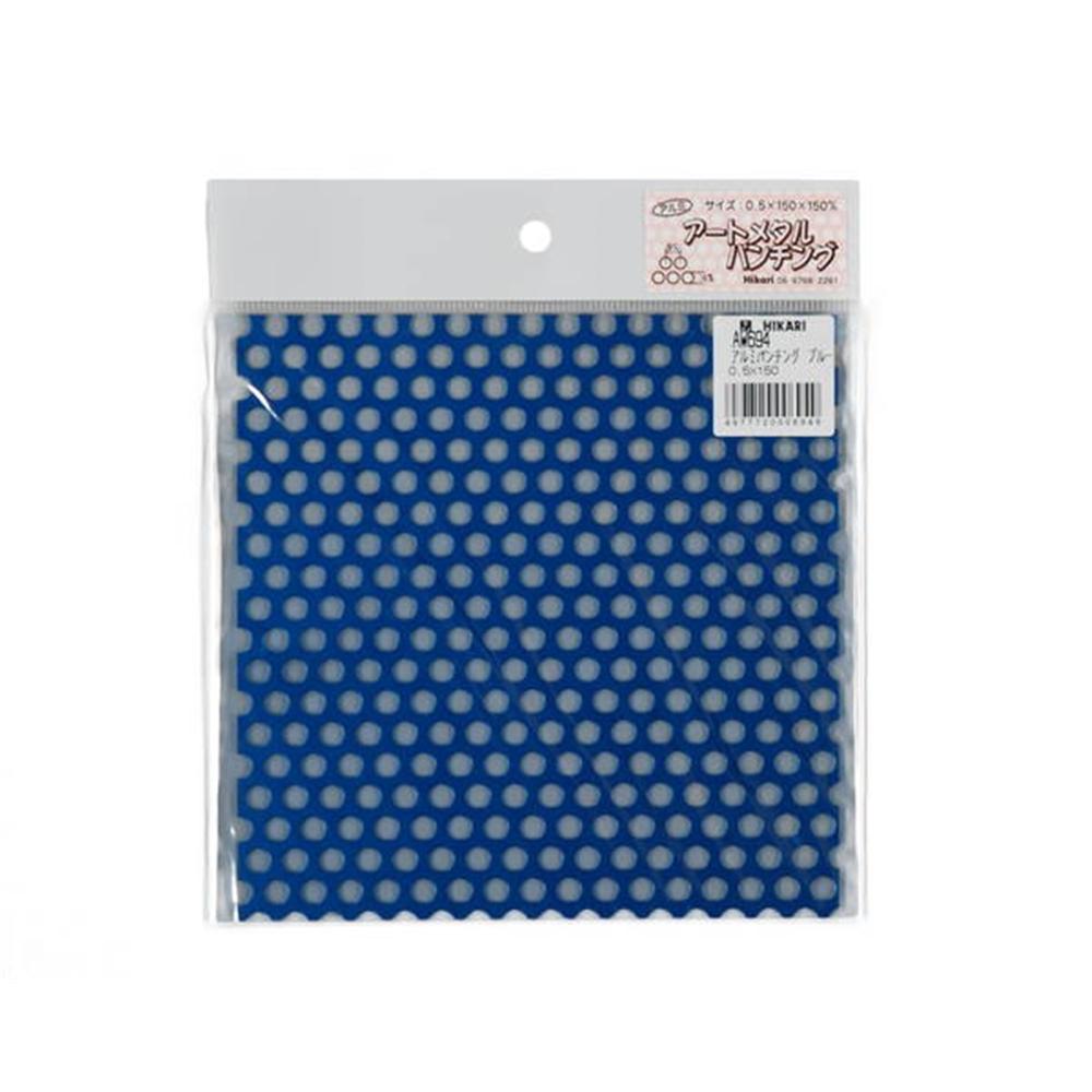 AW694 Cアルミパンチング ブルー 0.5X150X150mm