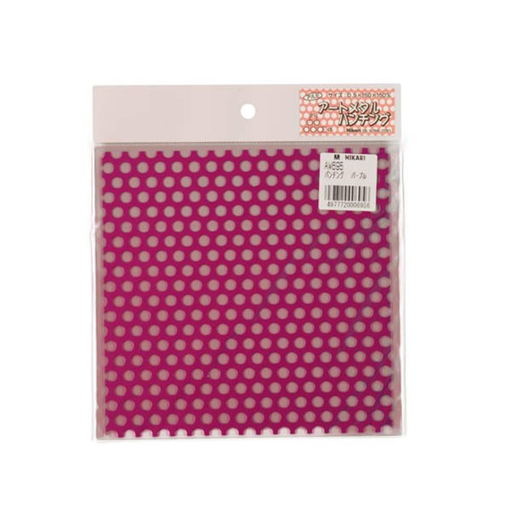 AW695 Cアルミパンチング パープル 0.5X150X150mm