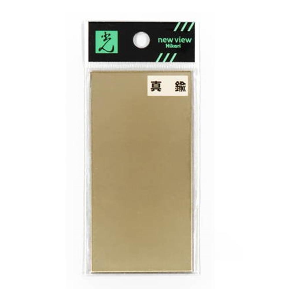 YZ152 真鍮板 1×50×100