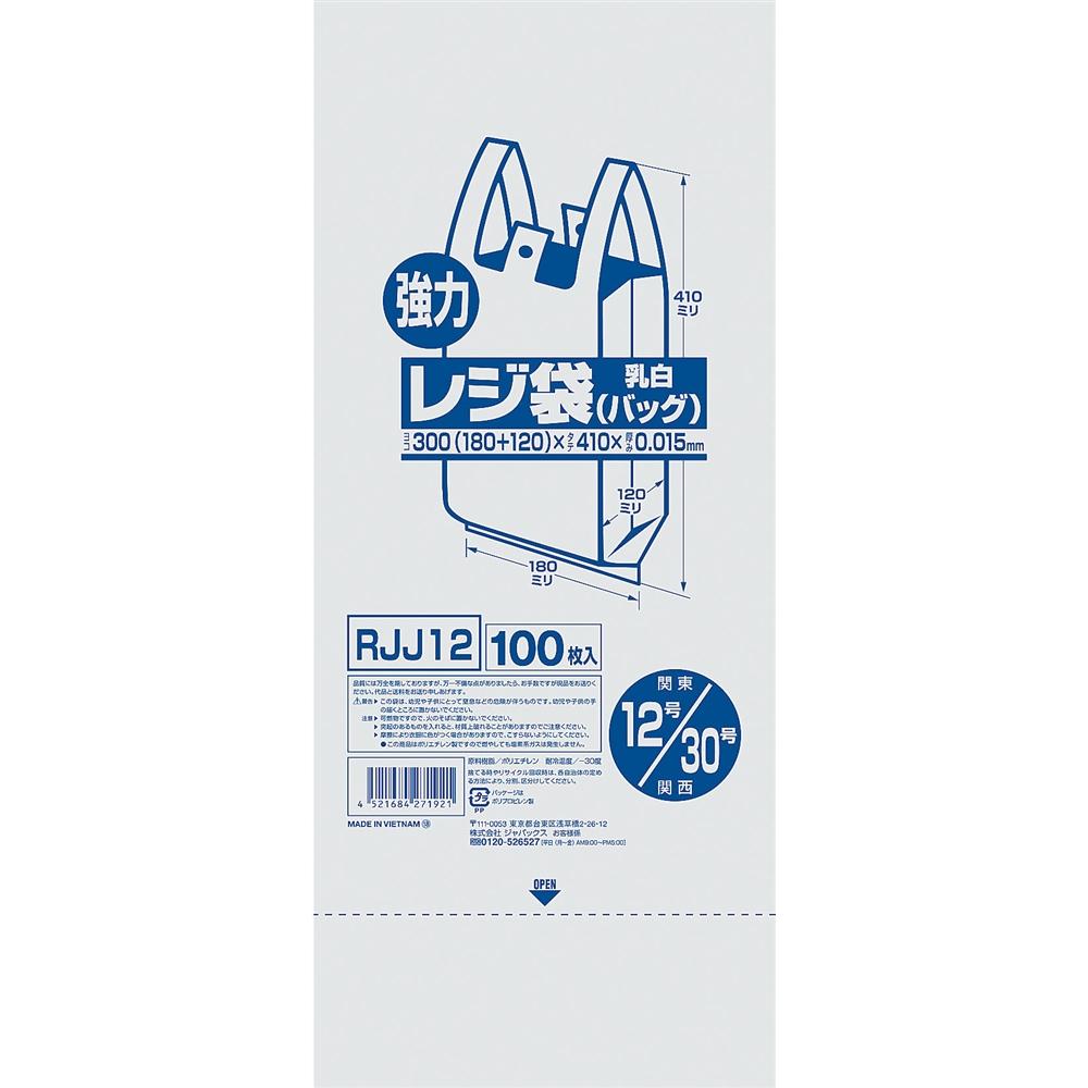 業務用強力レジ袋(100枚入)(乳白色) RJJ−06 6号