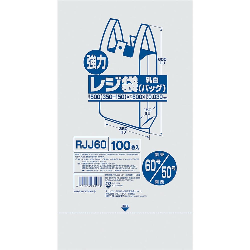 業務用強力レジ袋(100枚入)(乳白色) RJJ−60 60号