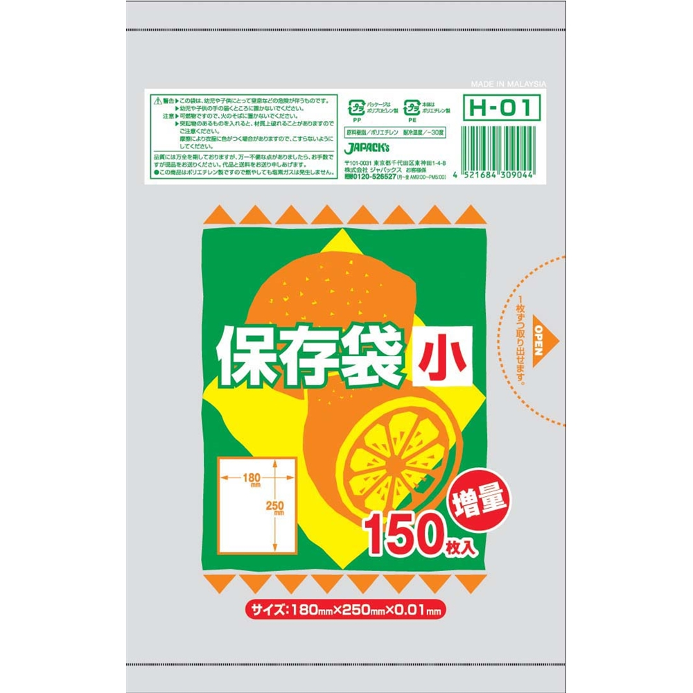 保存用ポリ袋(半透明) 小(150枚入)H−01