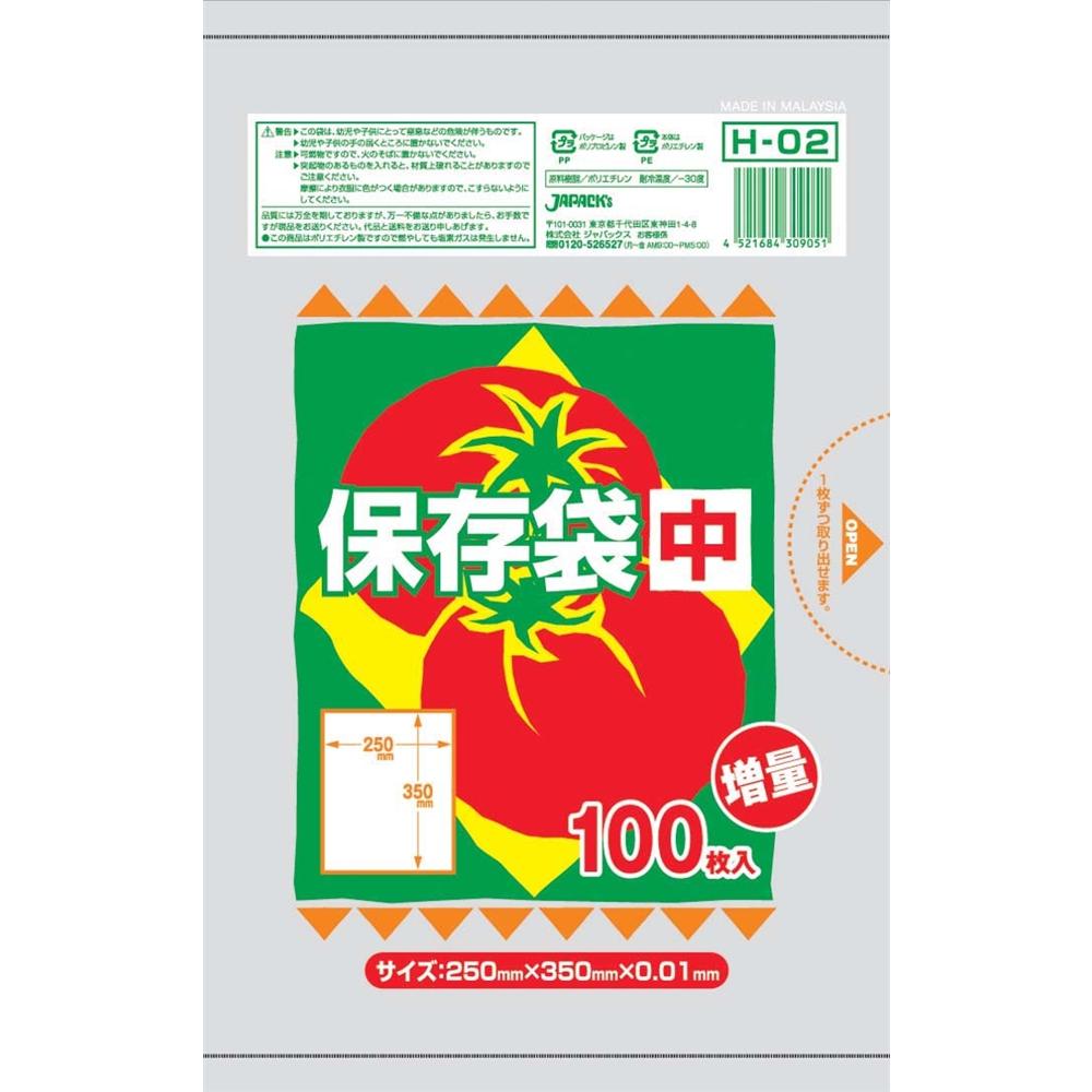 保存用ポリ袋(半透明) 中(100枚入)H−02