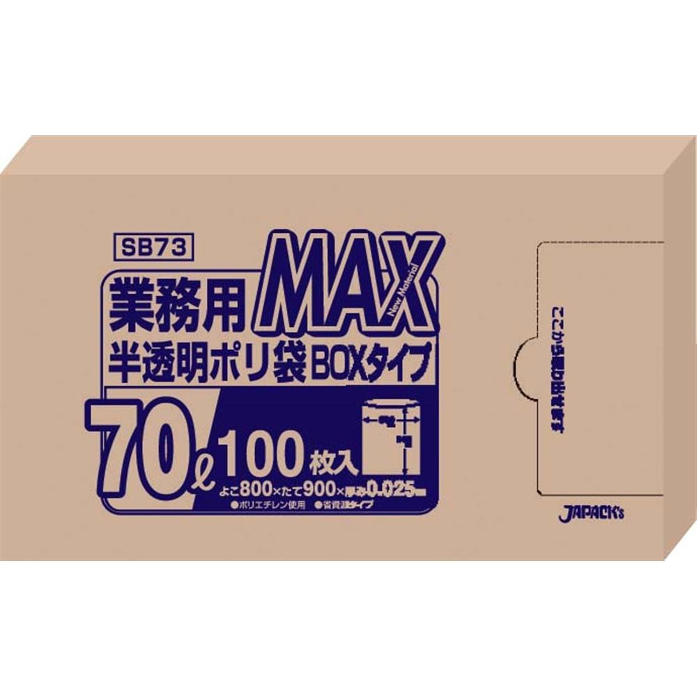 業務用MAXポリ袋(100枚箱入) 70L SB73(半透明)