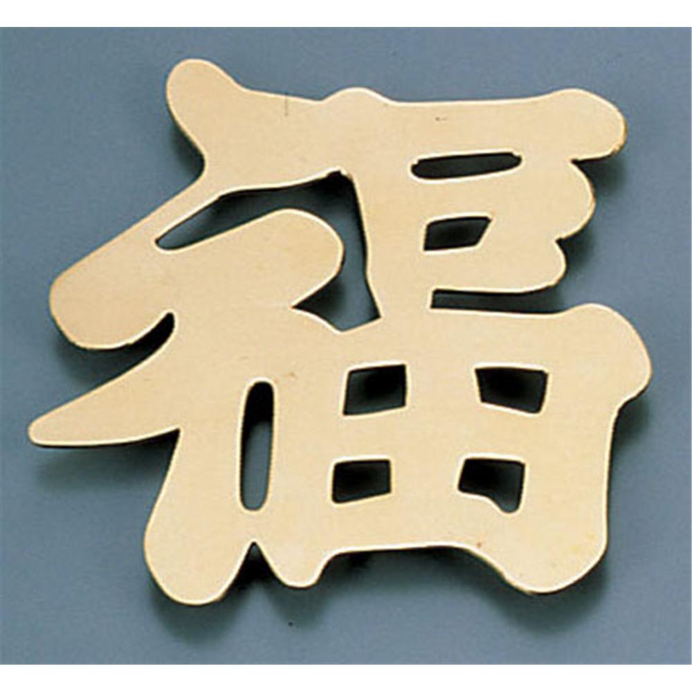 ディスプレイ文字(砲金製) 福