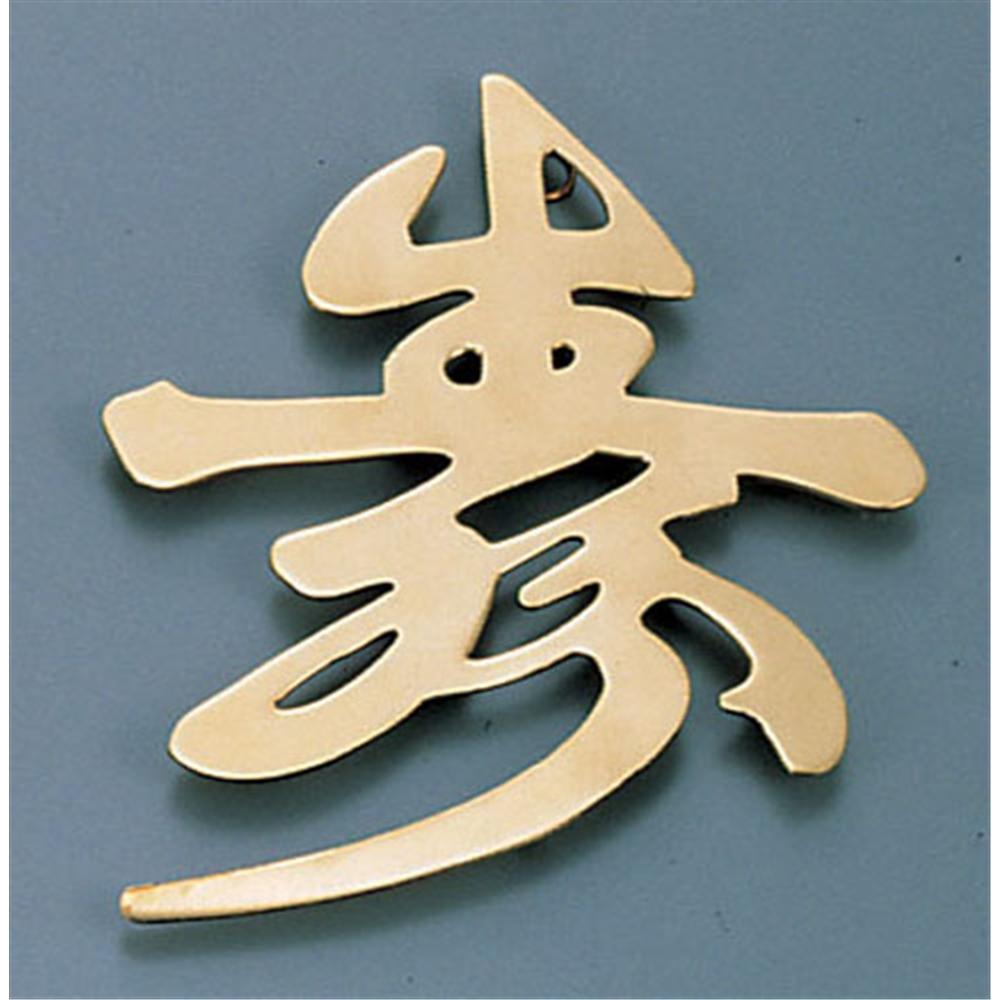 ディスプレイ文字(砲金製) 寿B