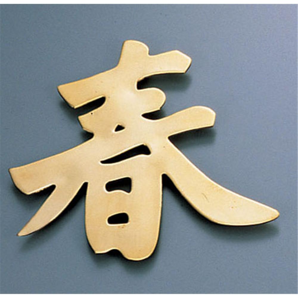 ディスプレイ文字(砲金製) 春