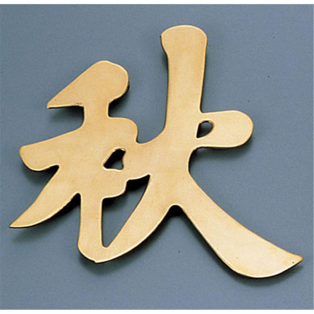 ディスプレイ文字(砲金製) 秋