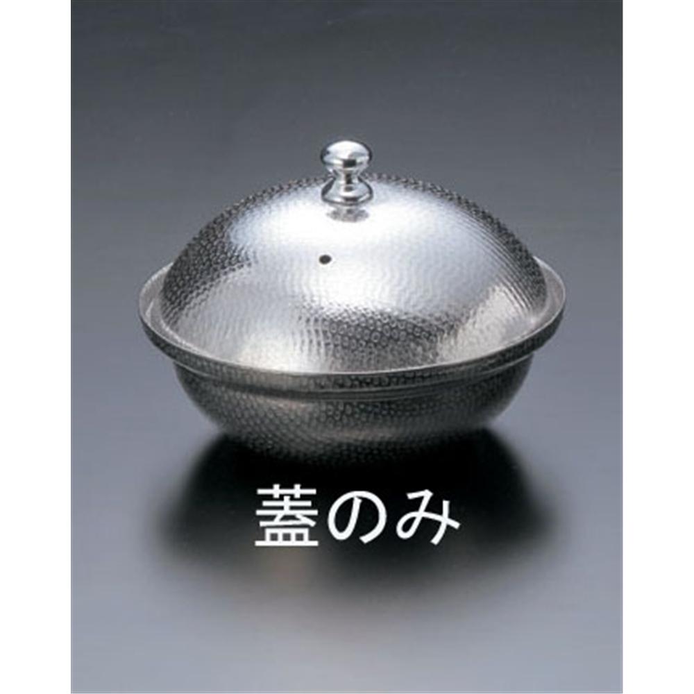 しぐれ鍋 小丸 M11−035 蓋 G−5908