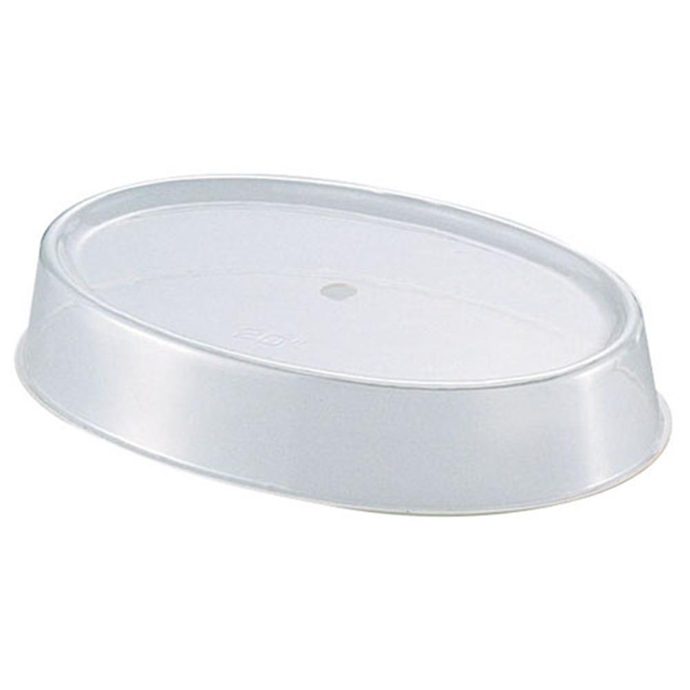 Nアクリル製小判皿カバー 16インチ用