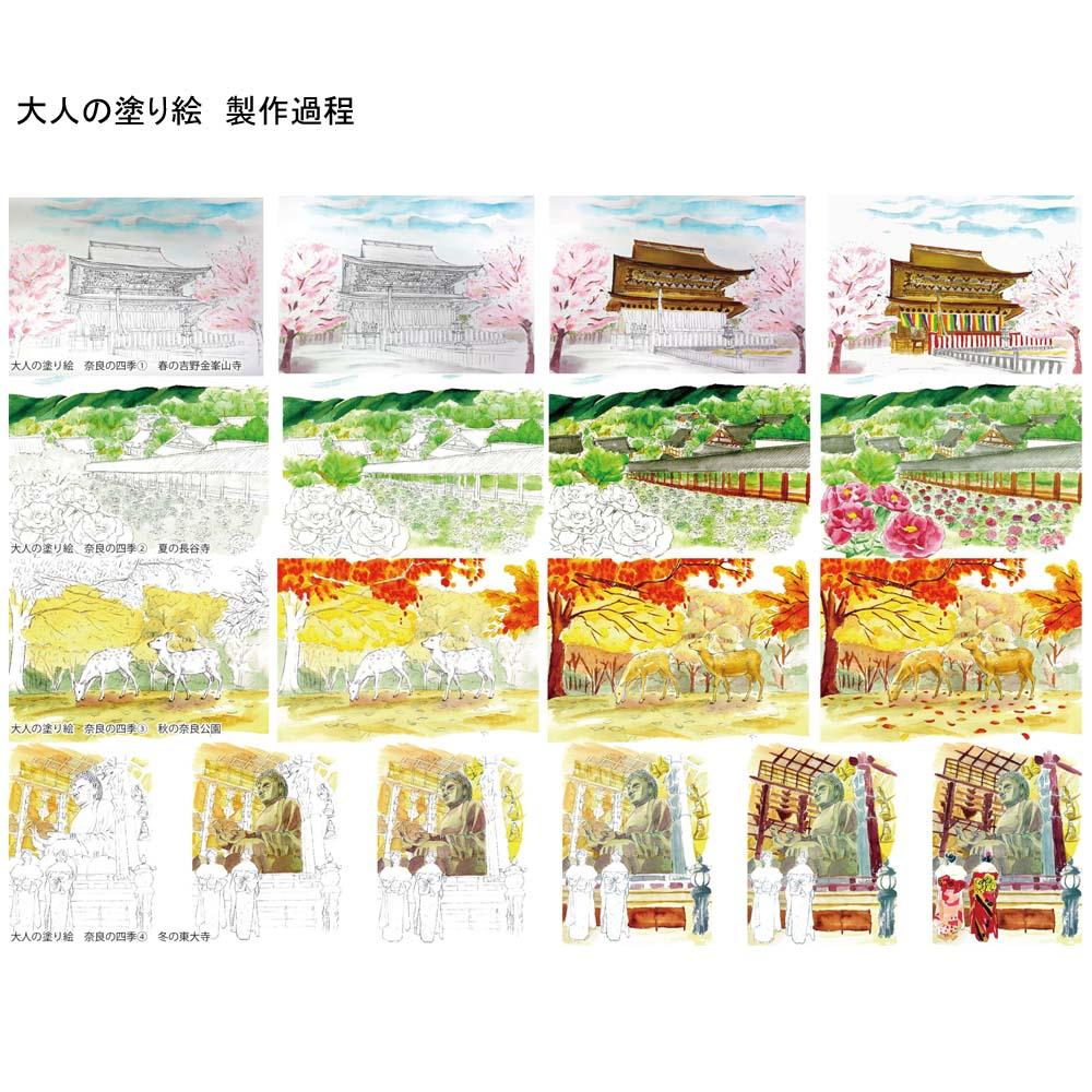 彩で彩る大人の塗り絵奈良の四季4枚セット 文具事務用品