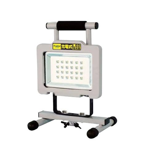 Caster 充電式LED投光器 CLP−800LRB