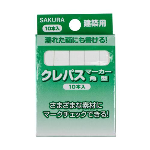 サクラ 建築用クレパス角型 白10本 KNEP10#50