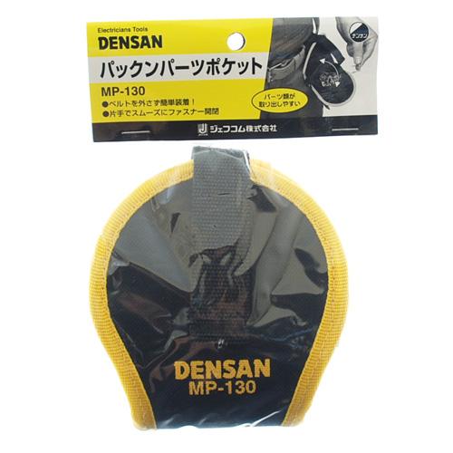 デンサン パックンパーツポケット MP−130