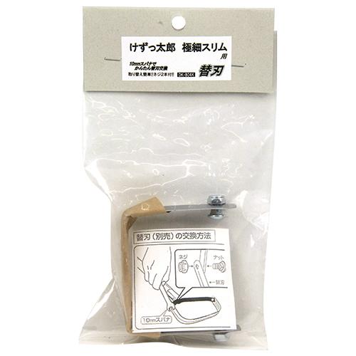ドウカン けずっ太郎 極細スリム 替刃 DK−804K
