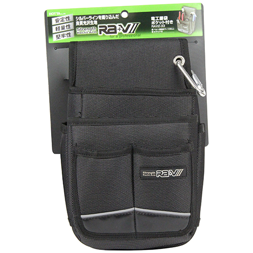 HOTTA 電工腰袋 ポケット付 RAV2−33