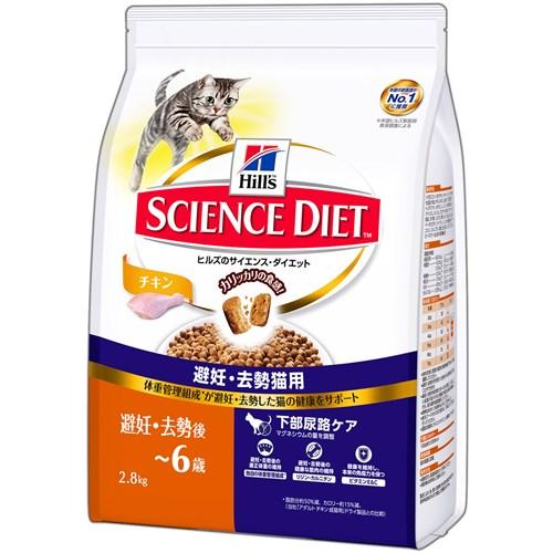 ※※※サイエンスダイエット 避妊・去勢猫用 チキン成猫用2.8kg