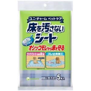 床を汚さないシート5枚【ペットシート 防水】
