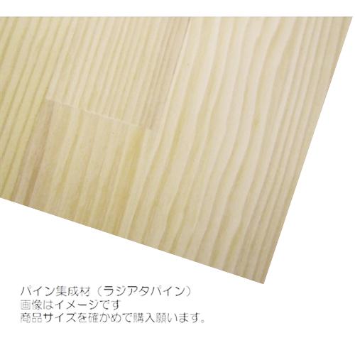 パイン集成材(ラジアタ) 約250×18×1820mm