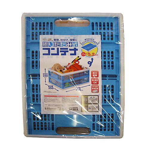 折りたたみ式コンテナ  ブルー  KO14−5659BL ×2個セット