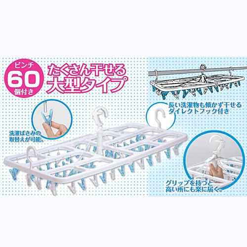 スーパージャンボ角ハンガー 60ピンチ ダイレクトフック付 GP21−6549