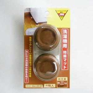 ○洗濯機防振マット茶 4ケ入り KBM−58BR