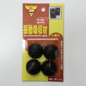 ○振動吸収材 30×12mm
